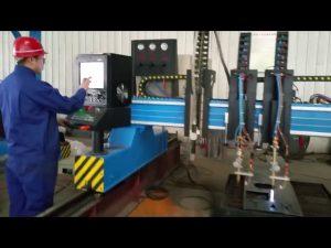 cnc龍門式火焰切割機